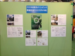 まるまる魚津2013 021(HP)